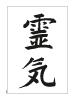 b_reiki_symbole-101